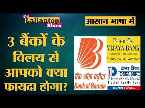 Dena Bank, Vijya Bank और Bank of Baroda के विलय से आपको क्या मिलेगा?   The Lallantop