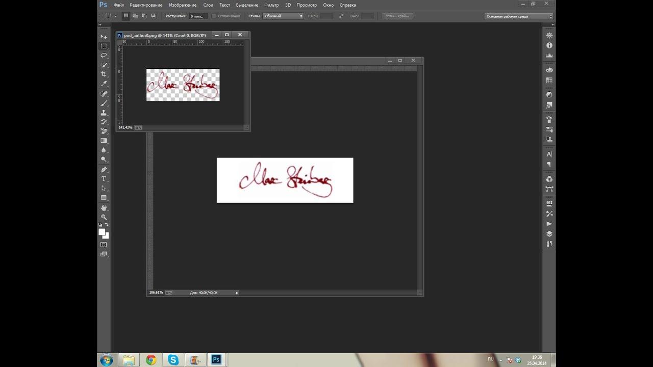 Как сделать белый цвет прозрачным в фотошопе