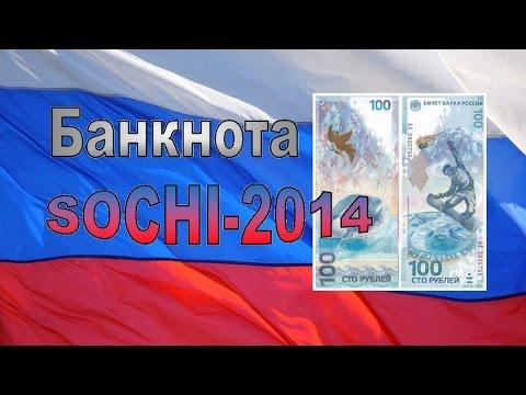 Продажа первой памятной «олимпийской» купюры с символикой олимпиады «sochi-2014». Оптовые и розничные цены. Доставка по всей россии через почту.
