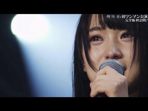 【欅坂46】伝説のスピーチ