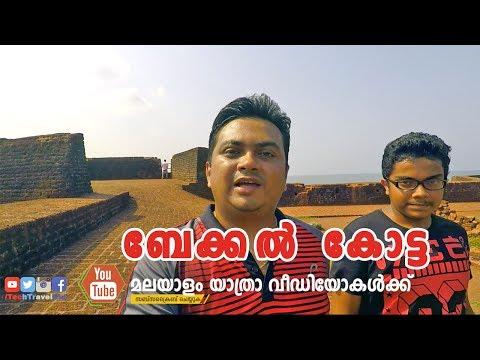 Bekal Fort, Kasargod (ബേക്കൽ കോട്ട) Kochi Goa Road Trip Part 8 (Malayalam Travel Vlog)