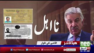 Neo News Headlines Pakistan | 12 am | 27 April 2018