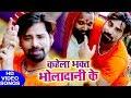 Rakesh Mishra (2018) सुपरहिट काँवर भजन - Kahela Bhakt Bholadani Ke - Superhit Bhojpuri Kanwar Geet
