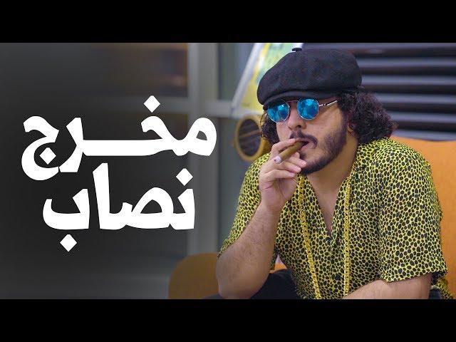 مخرج نصاب - العم ناجي 2019
