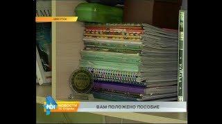 Многодетным семьям региона положена выплата на подготовку к 1 сентября