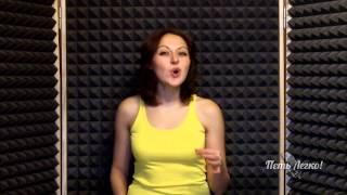 Как научиться петь красиво? Как работать над песней - часть 2