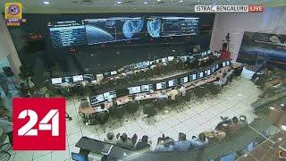 Смотреть видео Потеряна связь с индийским посадочным лунным модулем - Россия 24 онлайн