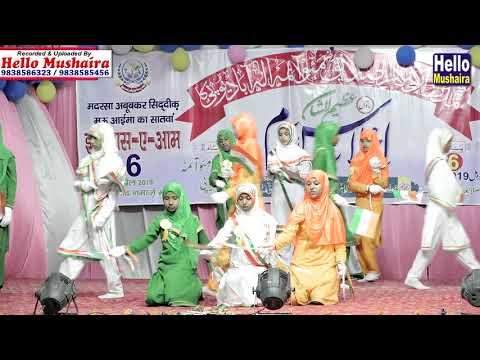 Mere Pyare Watan Tu Salamat Rahe | 7th Ijlas-e-Aam | Madarsa Abu Bakr Siddiq Mau Aima Allahabad
