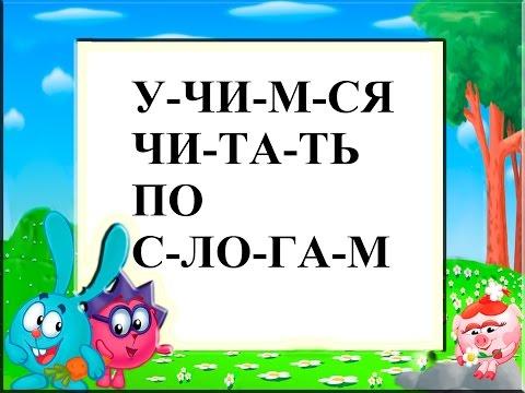 Учим слоги: читаем слова с двойной согласной в первом слоге