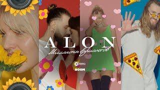 Смотреть клип Alon - Миллионы Вариантов