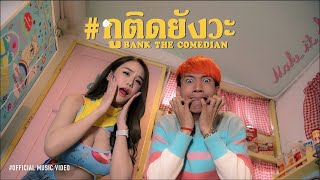 กูติดยังวะ - BANK The Comedian [Official MV]