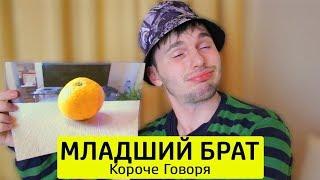 Download КОРОЧЕ ГОВОРЯ, МЛАДШИЙ БРАТ - ТимТим. Mp3 and Videos