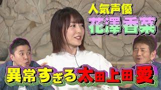 【太田上田#279①】花澤香菜さんが「太田上田が好き」と言っていたのですぐにオファーしちゃいました