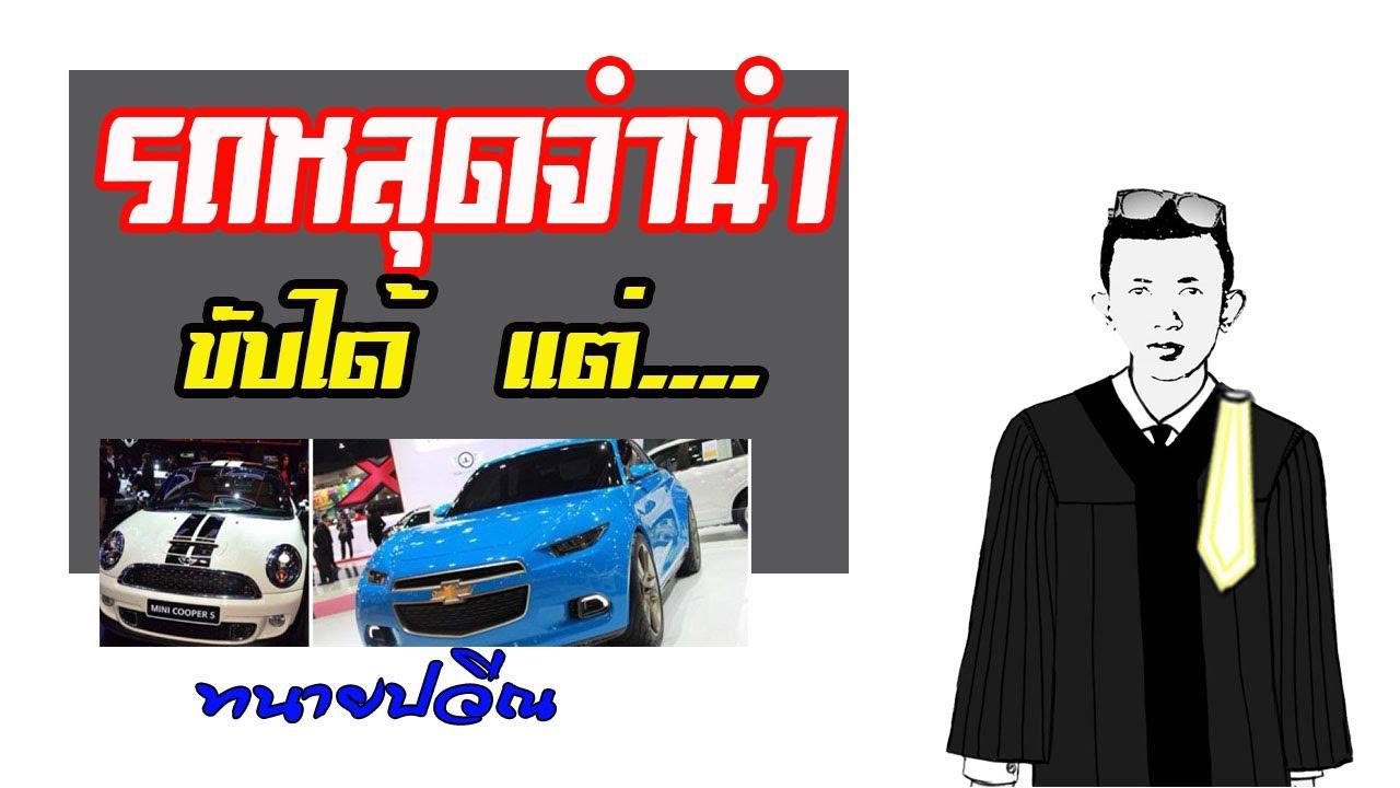 EP74 รถหลุดจำนำผิดกฏหมายไหม ซื้อมาใช้ได้ไหม  l ทนายปวีณ