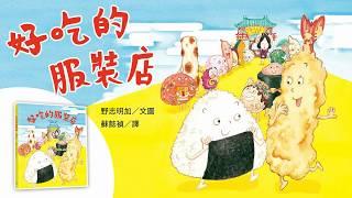 《好吃的服裝店》12/12美味登台! 野志明加(のしさやか) /文圖蘇懿禎/...