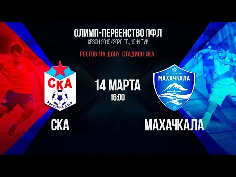 Олимп-ПФЛ, Зона «Юг». СКА – «Махачкала»
