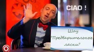 """ПАРОДИЯ НА """"ШОУ ПРЕДВАРИТЕЛЬНЫЕ ЛАСКИ"""""""