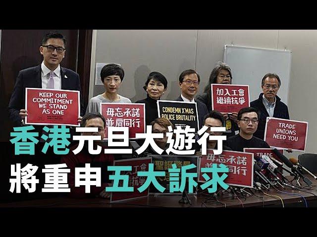 香港元旦將有大遊行 重申五大訴求《這樣看中國》