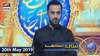 Shan e Iftar Shan e Aslaaf (Hazrat Ibrahim (A.S) Aur Namrood Ka Waqia) 20th May 2019