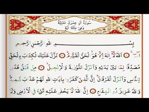 Surah Al Imran - Saad Al Ghamdi surah imran with Tajweed