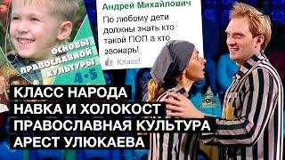 Навка и холокост. Православная культура. Арест Улюкаева   Класс народа
