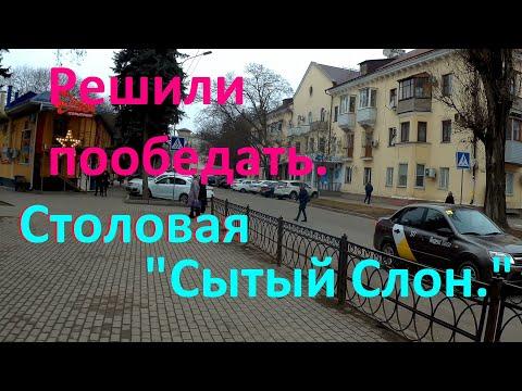 """Где можно пообедать в центре Пятигорска. Столовая """"Сытый Слон."""""""