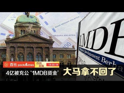 """4亿""""1MDB资金""""被瑞士充公 大马拿不回了"""
