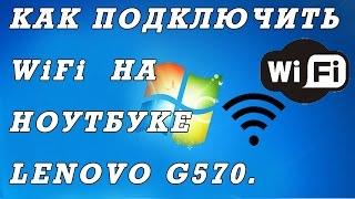 Как подключить  вай фай на ноутбуке Lenovo G570, Z570. Секретный переключатель.(Где включить, подключить вай вай Леново Г570, Z570 если он не работает. http://kom-servise.ru/index.php/remont-noutbukov/49-lenovo/479-479..., 2014-09-17T15:02:13.000Z)