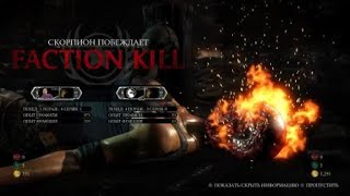 Mortal Kombat XL_skorpion win faktion kil