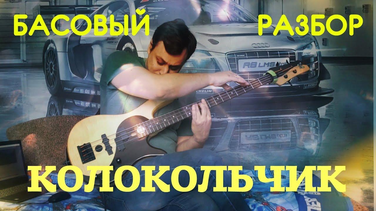 """Басовый разбор """"Колокольчик"""" А. Витюк"""