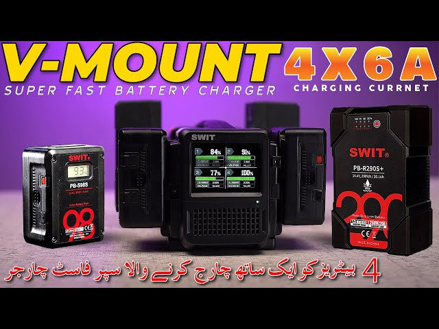 SWIT V Mount Battery Charger | Super Fast 4x6A PC-P460S | 4 Batteries at Once Charging Support