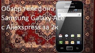 samsung Galaxy Ace с Aliexspress за 2к - Обзор