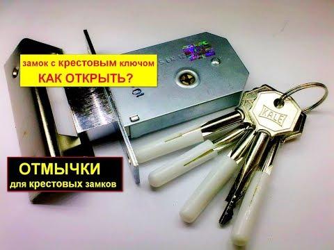 Взлом отмычками KALE   Открываем КРЕСТОВОЙ замок с крестовым ключом ОТМЫЧКОЙ