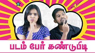 Movie Name Challenge | Ft Mohana and Sujith | Game show | Kichdy