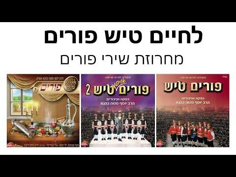 לחיים טיש פורים - מחרוזת שירי פורים | Lchaim Tish Purim - String of songs - מבוקשים