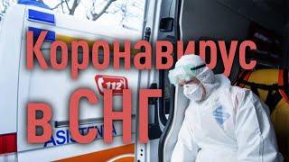 В Молдове вводят новые ограничения В Казахстане продолжается вакцинация COVID 19 в СНГ
