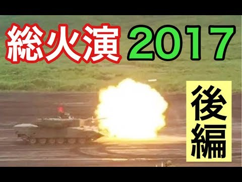 富士総合火力演習2017(後編) 元自衛隊芸人トッカグン