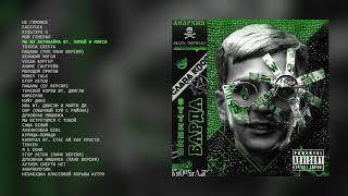 СЛАВА КПСС - ОТТЕНКИ БАРДА MIXTAPE official audio album