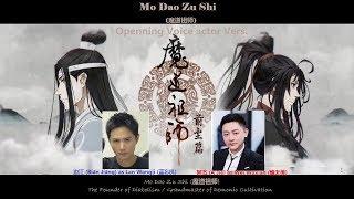 """《魔道祖师》(Mo Dao Zu Shi) """"Grandmaster Demonic Cultivation"""" OP Main Voice Actors Vers. Funny XD"""