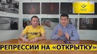видео: Задержание активистов