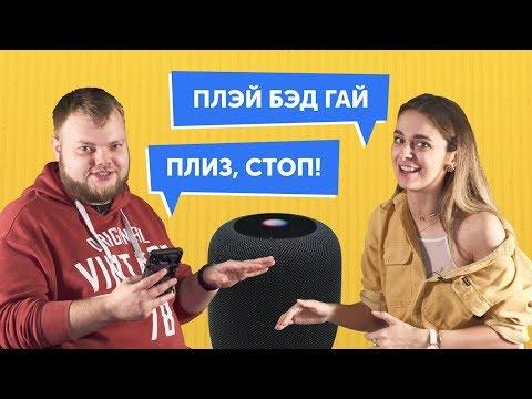 ТЕСТИРУЕМ Apple HomePod на английском Ft. BIG GEEK