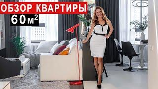 Дизайн интерьера, Обзор квартиры 60 м² ЖК Ясный, Современный стиль, Ремонт