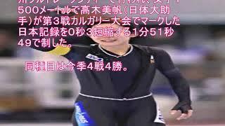高木、W杯1500でまた日本新…今季4戦4勝 Thanks you verry much, ...