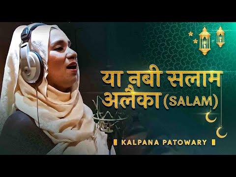 Ya Nabi Salam Alaika | Kalpana Patowary