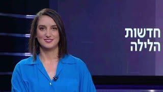 חדשות הלילה   22.08.19: ישראל מעבירה לרשות הפלסטינית 2 מיליארד שקלים