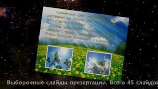 Презентация о космосе для детей