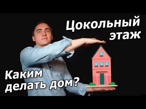 Дом с цокольным этажом: плюсы и минусы, делаем проект