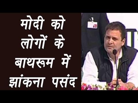 Rahul Gandhi says PM Modi likes peeping into others bathroom, watch video   वनइंडिया हिन्दी