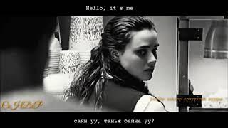 [Mongolian Subtitle] Adele - Hello  13 Reasons Why
