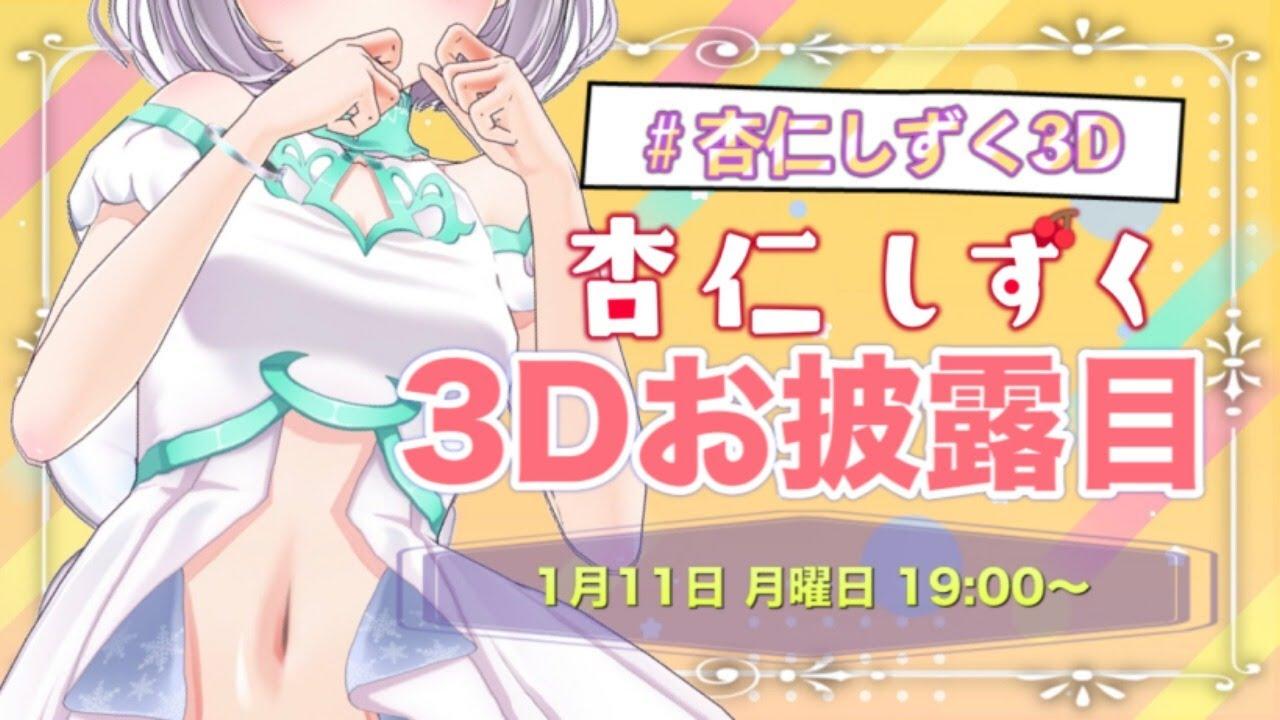 新ビジュアルの3Dお披露目